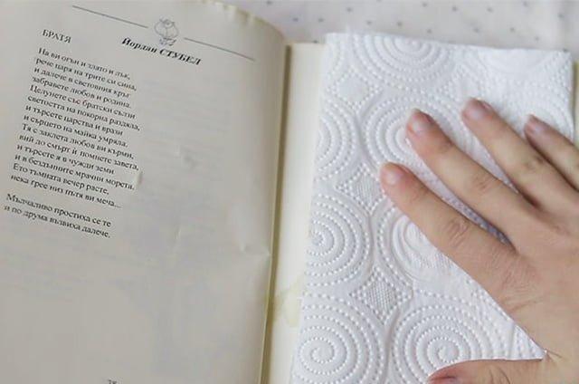 подготовка книги к выравниванию